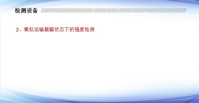 质量检验体系(图10)