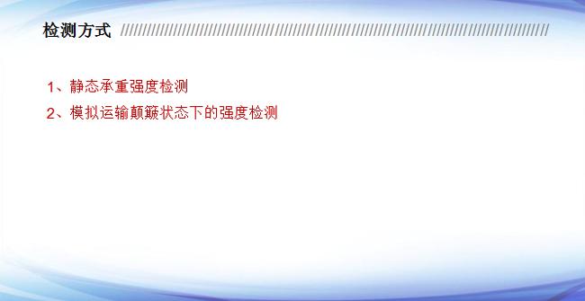 质量检验体系(图8)